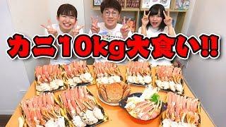 【大量】カニ祭り!!カニ10キロ食べてみたら美味しすぎて幸せすぎた!!【大食い】