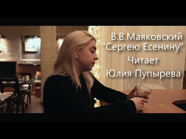 Изображение предпросмотра прочтения – ЮлияПупырева читает отрывок изпроизведения «Сергею Есенину» В.В.Маяковского