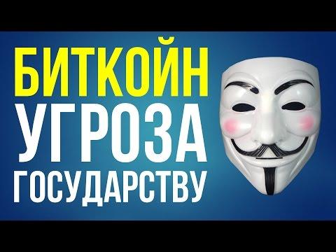 Самое важное о Биткойн. ч4. Может государство запретить криптовалюты?