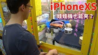 娃娃機也能夾iPhone XS?【Kman】[台湾UFOキャッチャー UFO catcher]#420