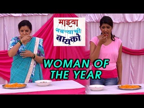Woman Of The Year Competition At Gulmohar Society | Majhya Navryachi Bayko | Zee Marathi Serial