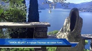 Замок ВЕЦИО, в городe Перледо на озерe Комо (Италия)(, 2014-08-20T22:32:46.000Z)