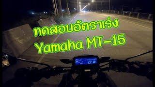 ทดสอบอัตราเร่ง Yamaha MT-15 แต่ละช่วงวิ่งได้เท่าไหร่!!