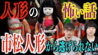 【人形怪談】『市松人形の残穢』『赤い目の人形』【人形の怖い話集】