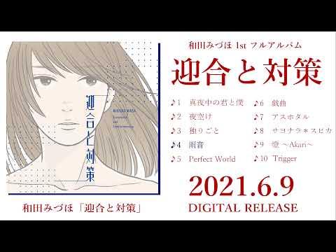 和田みづほ フルアルバム「迎合と対策」PRムービー
