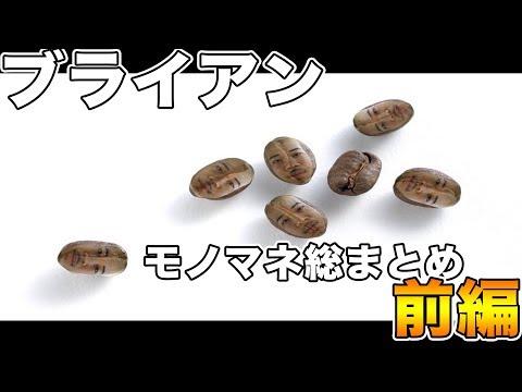 ブライアンゲーム実況 モノマネ総まとめ!前編