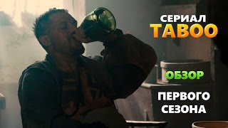 Сериал ТАБУ - Обзор (Первый сезон)