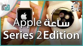معاينة ساعة ابل 2 السيراميك | Apple Watch Series 2 Ceramic Edition