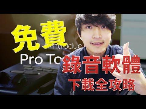 Pro Tools   First 免費錄音軟體下載全攻略(上) - YouTube