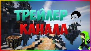 ТРЕЙЛЕР КАНАЛА!!!