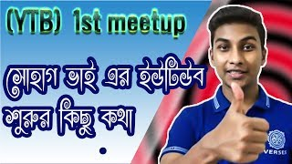 Sohag360 (Bengali),  You tube for beginners (YTB) 1st meetup with