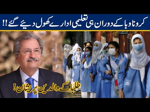 Educational Institutes Reopened During Pandemic