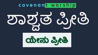 ಶಾಶ್ವತ ಪ್ರೀತಿ ಯೇಸು ಪ್ರೀತಿ -New worship song - Covenant Worship
