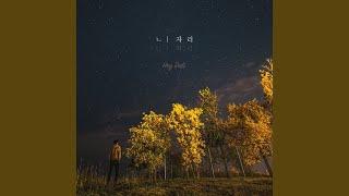 헤이 달리 (Hey Dali) - 니 자리 (Feat. DAL)