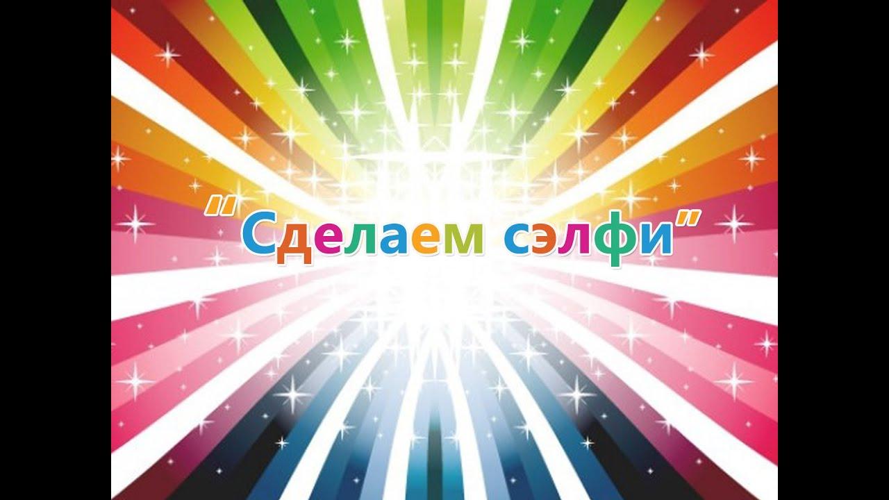 Танцевальный хит! Бим-бом детский хор великан / bim bom youtube.
