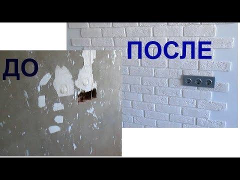 МОНТАЖ ГИПСОВОЙ ПЛИТКИ / ГИПСОВАЯ ПЛИТКА ПОД КИРПИЧ