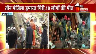 Breaking News: Maharashtra के भिवंडी में तीन मंजिला इमारत गिरी,10 लोगों की मौत