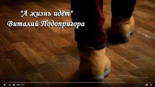 """Стихотворение """"А жизнь идёт"""" Виталия Подопригора в исполнении студентов РГСУ"""