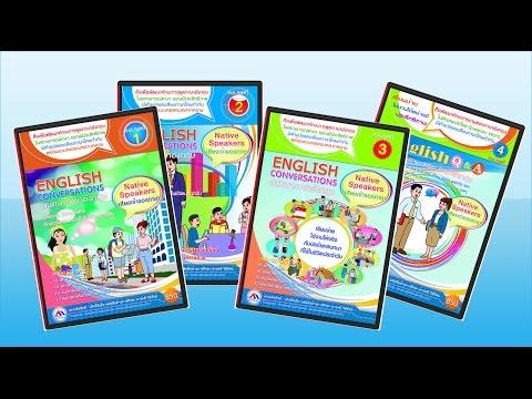 CAI สนทนาภาษาอังกฤษ ชุดที่ 1 English Conversation,พูดอังกฤษ,ฝึกพูด, เรียนภาษาอังกฤษ,สอนอังกฤษ