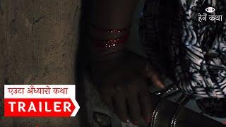 ट्रेलर- एउटा अँध्यारो कथा । Trailer- A Dark Story । Herne Katha Episode 09