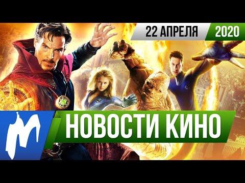 Кто займётся Фантастической Четвёркой и чем займется Сарик Андреасян? НОВОСТИ КИНО, 22 апреля