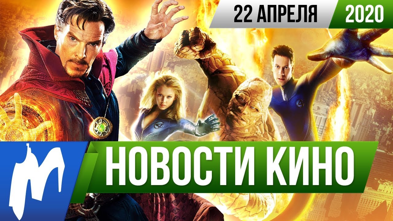 Кто займётся Фантастической Четвёркой и чем займется Сарик Андреасян? НОВОСТИ КИНО, 22 апреля Смотри