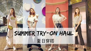 夏季服饰购物分享  Summer try-on haul  夏日穿搭  Mango  Ganni  Sarahs look