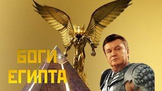 Боги Египта - Янукович (пародия на трейлер) / антитрейлер