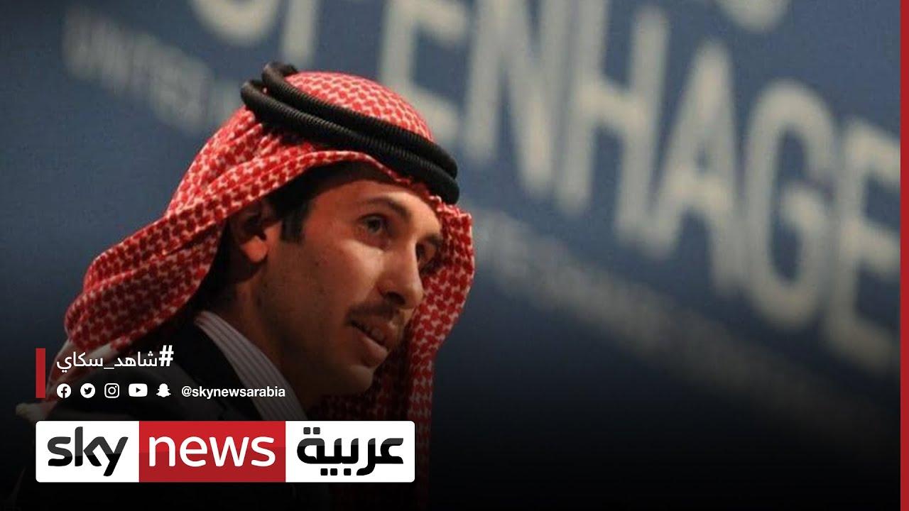 الديوان الملكي الأردني: الأمير حمزة يؤكد للأمير الحسن التزامه بنهج الأسرة الهاشمية  - 07:57-2021 / 4 / 6