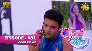 Ahas Maliga | Episode 681 | 2020-09-29 Thumbnail