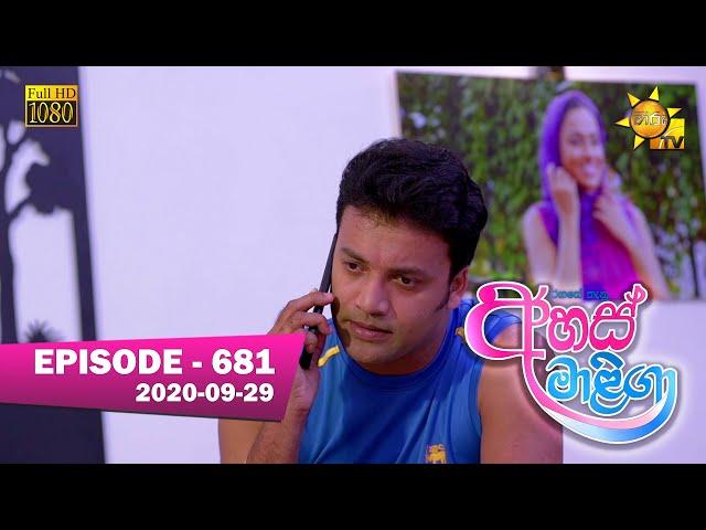 Ahas Maliga | Episode 681 | 2020-09-29