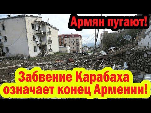 Армян пугают: Забвение Карабаха означает конец Армении!