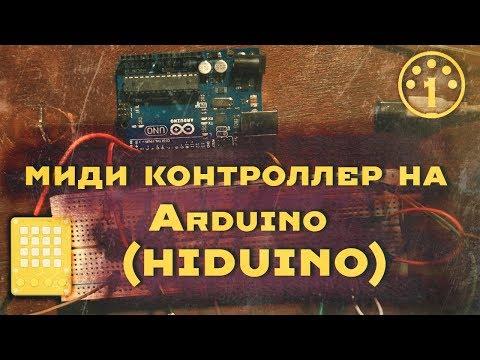 1.Миди-контроллер на Arduino (Hiduino)