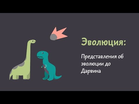 Представления об эволюции до Дарвина. Естествознание 5.1