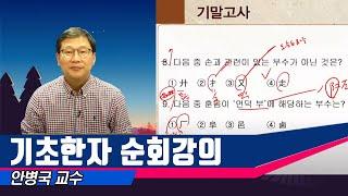 《중국어》 중어중문과기초한자 순회강의, 대학강의 한국방…