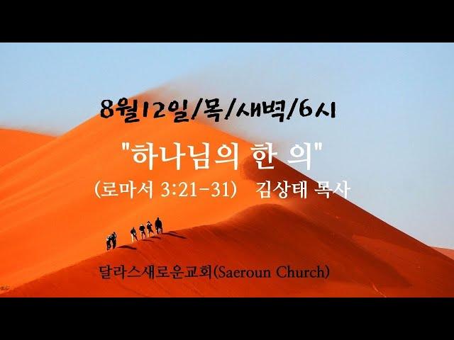 [달라스새로운교회] 2021년8월12일/목새벽/하나님의 한 의/롬3:21-31/김상태 목사