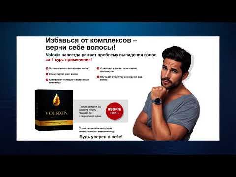 Волоксин (Voloxin) - препарат для укрепления и роста волос