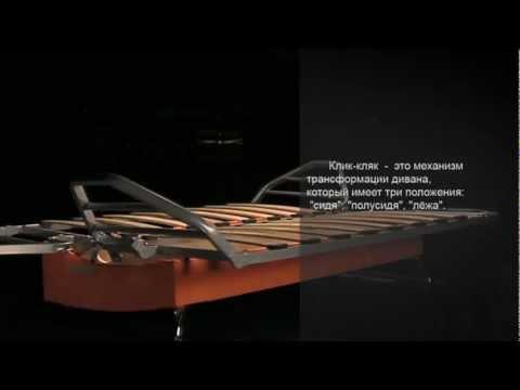 Механизм трансформации «клик-кляк» — мягкая мебель