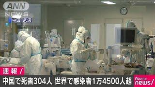新型コロナ 肺炎死者304人 感染者は1.5万人に迫る(20/02/02)