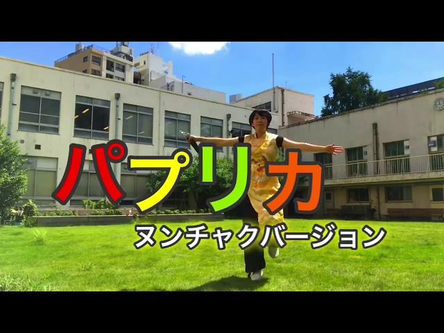 【話題】NHK出演「パプリカみんなのダンス」のヌンチャクパプリカ