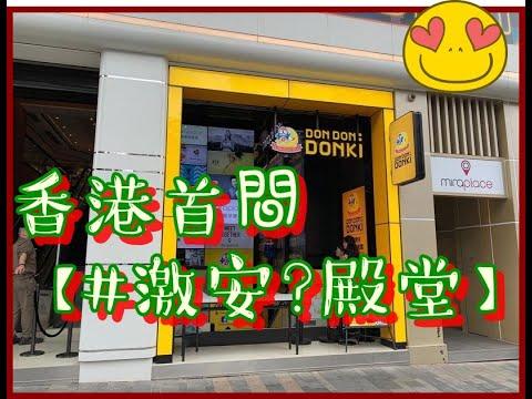 激安殿堂【#激安の殿堂香港】 日本藥妝\Cosplay玩具\日本直送水果\和牛\炸物\便當\烤番薯🍠推介!!!