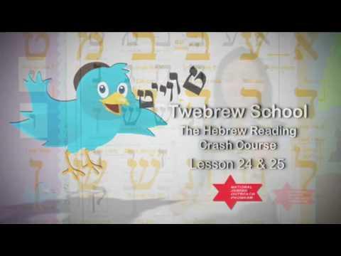 Twebrew School Hebrew Lessons 24 & 25