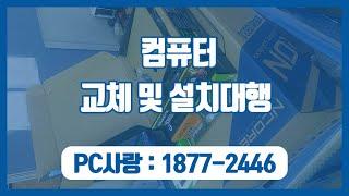 신도림컴퓨터수리 PC 신제품으로 교체하고 설치대행