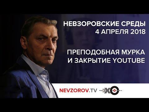 Невзоровские среды  на радио «Эхо  москвы» .04.04.2018