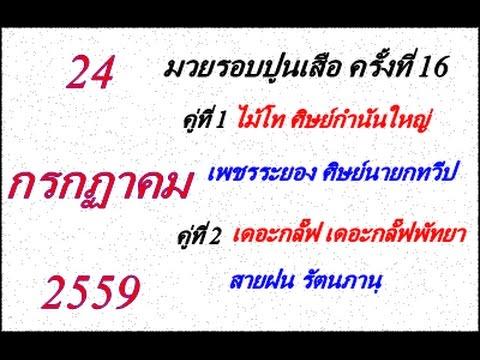 วิจารณ์มวยไทย 7 สี อาทิตย์ที่ 24 กรกฎาคม 2559 (คู่ที่ 1,2)