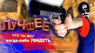 СМОТРИТЕ!!! ЮТУБ В ШОКЕ!( КС 1.6/CS GO) Лучшее за год 2016 ( counter strike ) САНТЕХНИК!