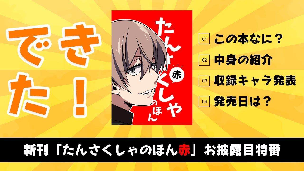 【特番】むつーキャラ入門書『たんさくしゃのほん赤』が出来たぞ!