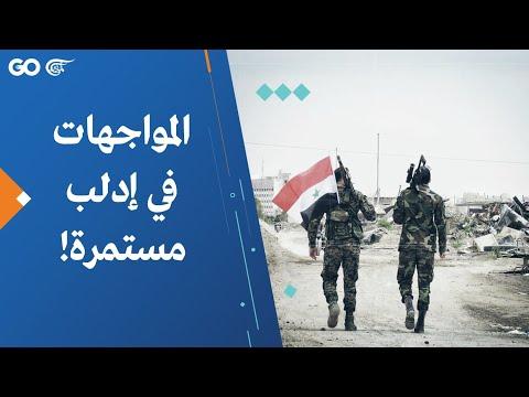 المواجهات في إدلب مستمرة