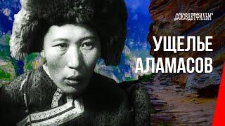 Ущелье Аламасов / Alamasov gorge (1937) фильм смотреть онлайн