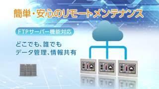IDECのHG1G形プログラマブル表示器の製品紹介